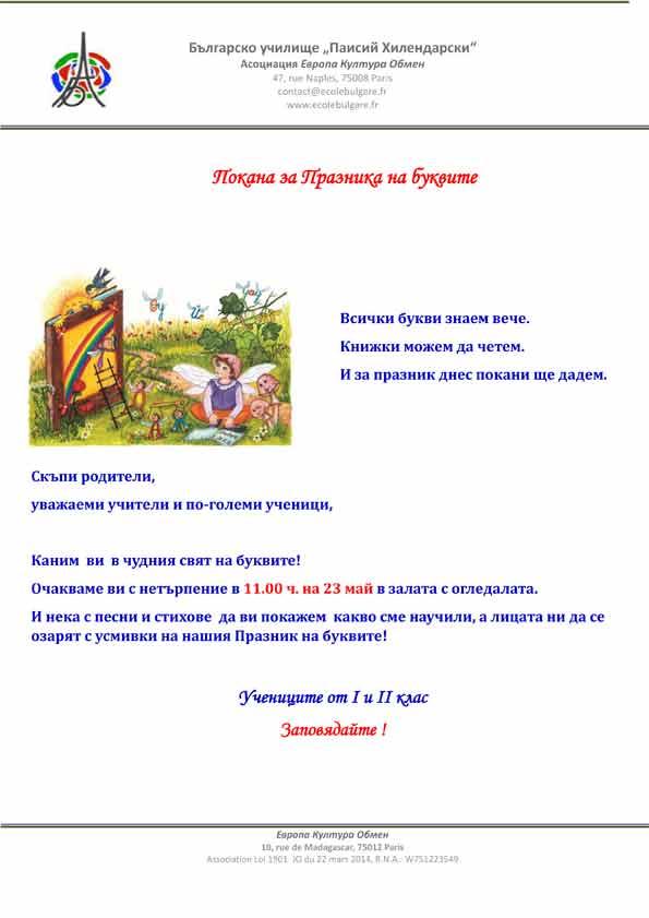 Pokana-praznik-na-bukvite-2015